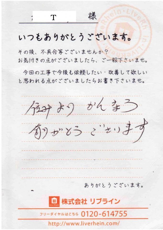 加藤高男様(H27.07.22)