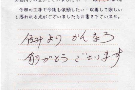 T様より嬉しいお葉書を頂きました