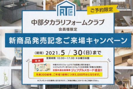 タカラ 新商品発売記念ご来場キャンペーン